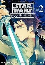表紙: STAR WARS/反乱者たち 2巻 (LINEコミックス) | 青木洸
