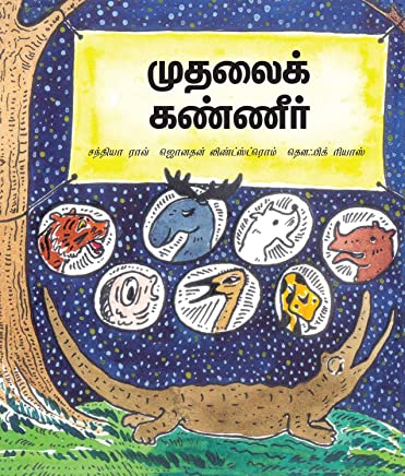 Amazon com: Tamil - Children's Books: Books
