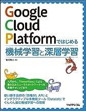表紙: Google Cloud Platformではじめる機械学習と深層学習 | 吉川隼人
