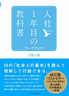 入社1年目の教科書 ワークブック