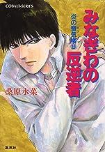 炎の蜃気楼9 みなぎわの反逆者 (集英社コバルト文庫)