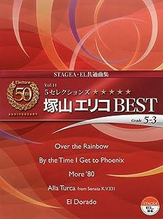エレクトーン5~3級 STAGEA・EL エレクトーン誕生50周年記念(11) 5セレクションズ 塚山エリコ BEST 参考演奏CD付