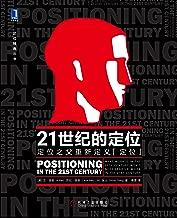 """21世纪的定位:定位之父重新定义""""定位"""" (定位经典丛书)"""