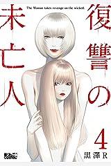 復讐の未亡人 : 4 (アクションコミックス) Kindle版