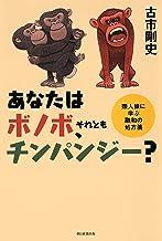 表紙: あなたはボノボ、それともチンパンジー? 類人猿に学ぶ融和の処方箋 | 古市剛史