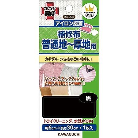 KAWAGUCHI 補修布 普通地~厚地用 アイロン接着 幅6×長さ30cm 黒 93-005