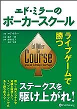 表紙: エド・ミラーのポーカースクール ライブゲームで勝つ   エド・ミラー