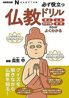 NHK出版 なるほど!の本 必ず役立つ仏教ドリル 葬式、仏事、年中行事、参拝のことがよくわかる