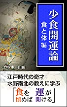 少食開運論(食と体編): 江戸時代の奇才 水野南北の教えに学ぶ 「食を慎めば運が開ける」