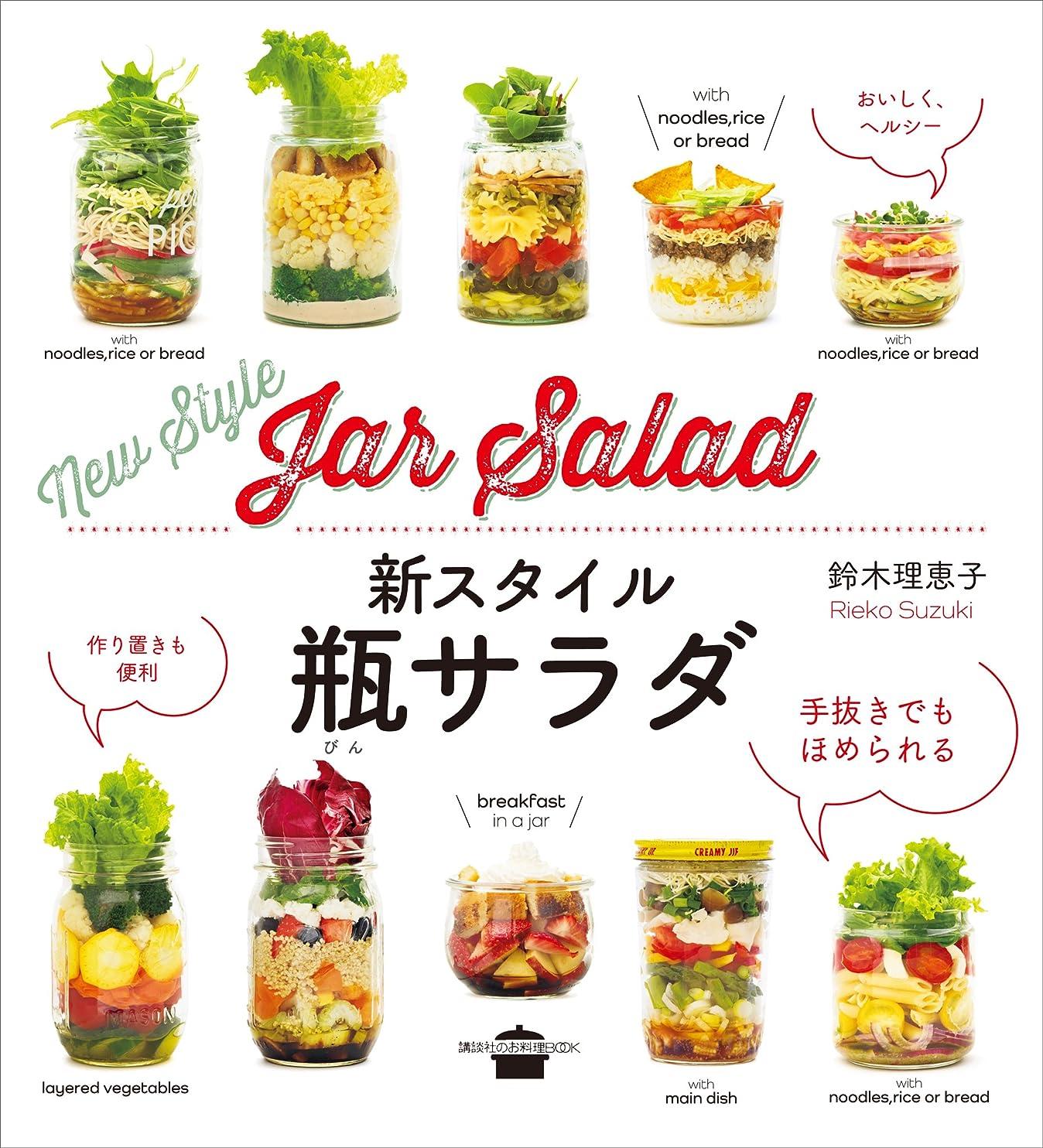 メナジェリー開梱メナジェリー新スタイル瓶サラダ (講談社のお料理BOOK)