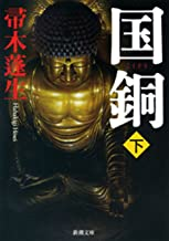 表紙: 国銅(下)(新潮文庫)   帚木 蓬生