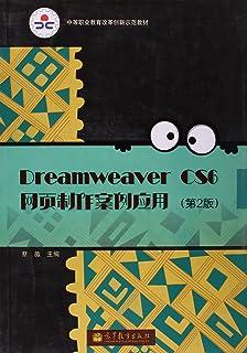 Dreamweaver CS6网页制作案例应用(附光盘第2版中等职业教育改革创新示范教材)(光盘1张)