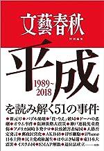 表紙: 文藝春秋特別編集 平成を読み解く51の事件 (文春e-book) | 文藝春秋