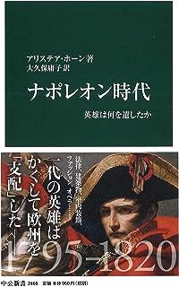 ナポレオン時代 - 英雄は何を遺したか (中公新書)