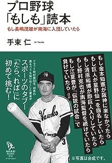 プロ野球「もしも」読本 もし長嶋茂雄が南海に入団していたら (知的発見!BOOKS)
