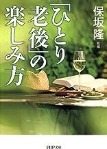表紙: 「ひとり老後」の楽しみ方 (PHP文庫) | 保坂 隆