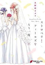 表紙: ストロベリー・フィールズをもう一度(3) (電撃コミックスNEXT) | 木野咲 カズラ