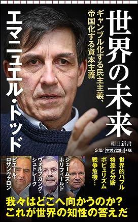 世界の未来 ギャンブル化する民主主義、帝国化する資本 (朝日新書)