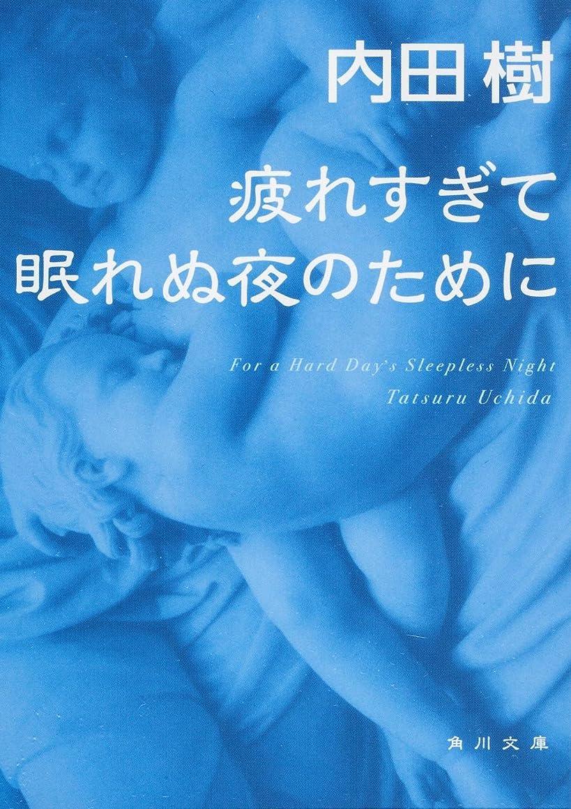 クライマックスポルティコペチコート疲れすぎて眠れぬ夜のために (角川文庫)