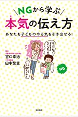 NGから学ぶ 本気の伝え方 Kindle版