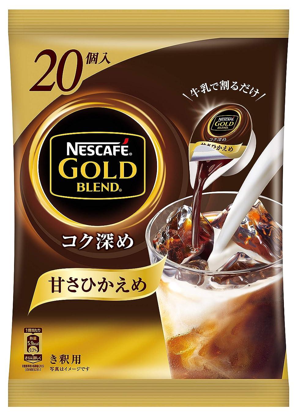 潮先祈るネスカフェ ゴールドブレンド コク深め ポーション 甘さひかえめ 20個×5袋