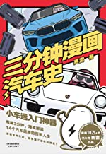 """三分钟漫画汽车史(汽车号""""赛雷""""出品,每篇3分钟,爆笑解读14个汽车品牌的百年人生!)"""