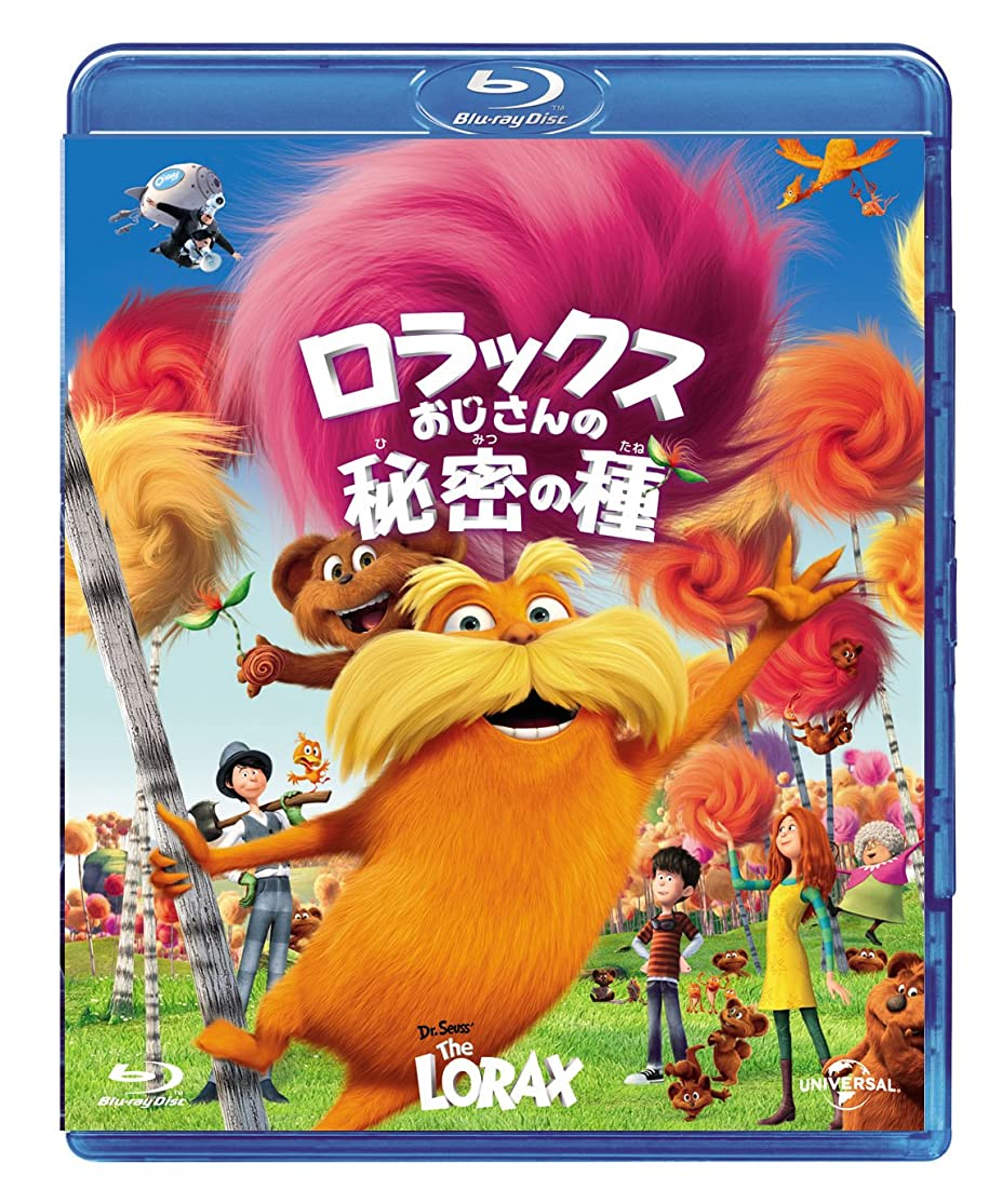 ファウル国家マウントバンクロラックスおじさんの秘密の種 [Blu-ray]