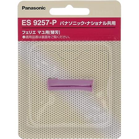 パナソニック フェリエ フェイスケア別売替刃マユ毛用 ピンク ES9257-P