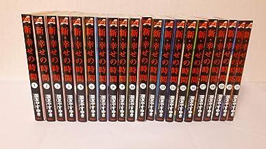新・幸せの時間 コミック 1-21巻セット (アクションコミックス)