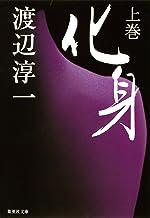 表紙: 化身 上巻 (集英社文庫) | 渡辺淳一