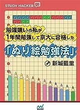 表紙: [STUDY HACKER]勉強嫌いの私が1年間勉強して京大に合格した「ぬり絵勉強法」 | 新城 藍里