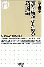 表紙: 頭を冷やすための靖国論 (ちくま新書)   三土修平