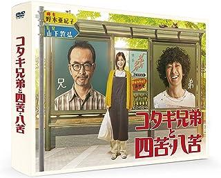 コタキ兄弟と四苦八苦 DVD BOX(5枚組)