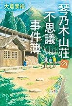 表紙: 琴乃木山荘の不思議事件簿 | 大倉崇裕