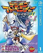 表紙: デジモンアドベンチャーVテイマー01 Disc-1 (ジャンプコミックスDIGITAL) | 井沢ひろし