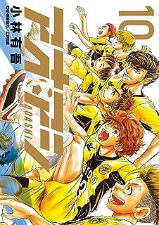 アオアシ(10) (ビッグコミックス)