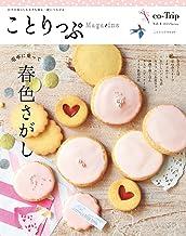 表紙: ことりっぷマガジン vol.4 2015春 | 昭文社
