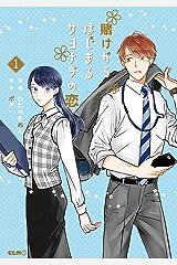 賭けからはじまるサヨナラの恋 1 (コミックELMO) Kindle版