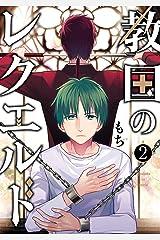 教国のレクエルド 2巻 (デジタル版Gファンタジーコミックス) Kindle版