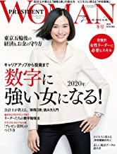 表紙: PRESIDENT WOMAN Premier(プレジデントウーマンプレミア) 2020年冬号 | PRESIDENT WOMAN編集部