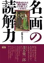 表紙: 名画の読解力 教養のある人は西洋美術のどこを楽しんでいるのか!? | 田中 久美子