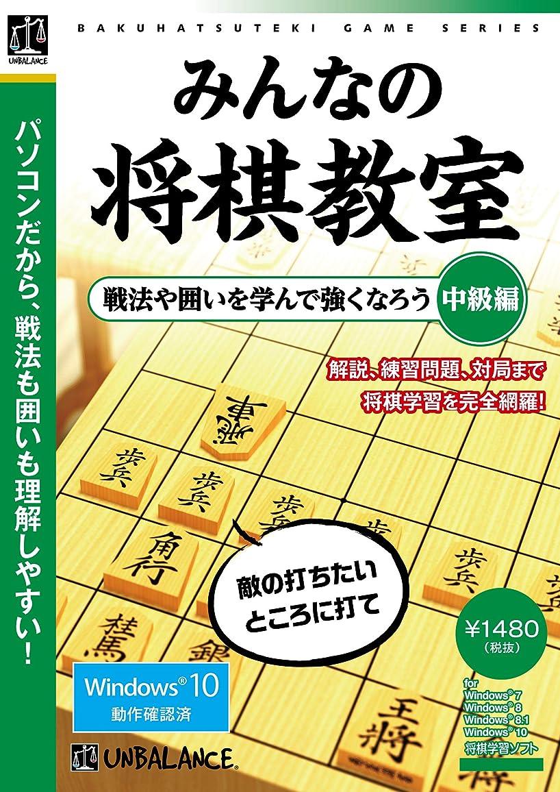 ポーチ分貪欲爆発的シリーズ みんなの将棋教室 中級編