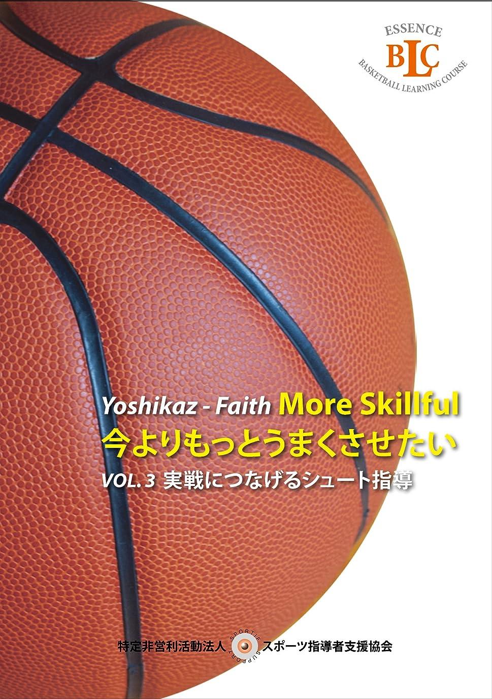 と遊ぶいつでもボルトYoshikaz-Faith 今よりもっとうまくさせたい VOL. 3 実戦につなげるシュート指導 [DVD]