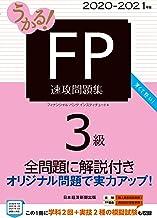 表紙: うかる! FP3級 速攻問題集 2020-2021年版 (日本経済新聞出版) | フィナンシャルバンクインスティチュート