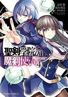 聖剣学院の魔剣使い 4 (角川コミックス・エース)