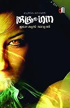 Rudrangana (Malayalam Edition)