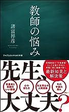表紙: 教師の悩み (ワニブックスPLUS新書) | 諸富 祥彦