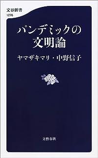 パンデミックの文明論 (文春新書)