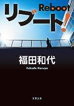 表紙: リブート! (双葉文庫) | 福田和代