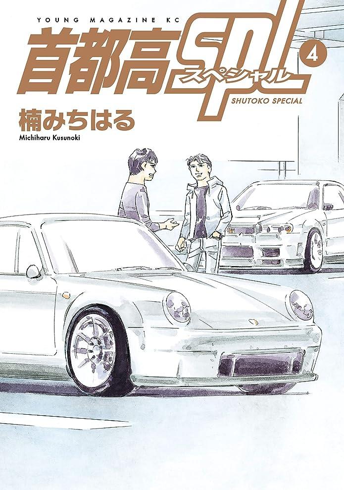 バイナリ穀物夜の動物園首都高SPL(4) (ヤングマガジンコミックス)
